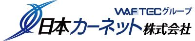 抗菌・抗ウイルス対策 コロナ対策 ルームケアコート 光触媒 日本カーネット株式会社